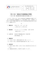 第22回 福島地方労働審議会を開催 - 福島労働局