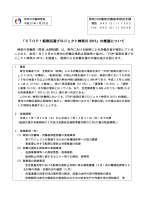 「STOP!転倒災害プロジェクト神奈川 2015」の推進について
