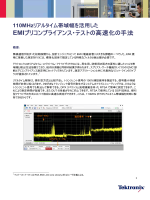 EMIプリコンプライアンス・テストの高速化の手法