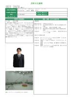 ファイル名:斉と公平太 サイズ:84.38 KB