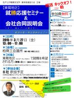 就勝応援セミナー&会社合同説明会ちらし [494KB pdfファイル]