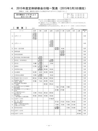 4.2015年度定例研修会日程一覧表(2015年3月3