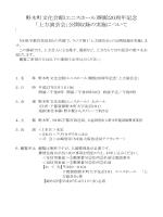 「上方演芸会」公開収録の実施について
