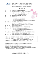 要項 - 日本女子テニス連盟熊本県支部