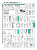 「省エネ・創エネチャレンジコンテスト」結果発 「省エネ・創エネチャレンジ
