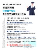ポスター - 筑波大学