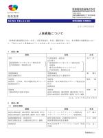 人事異動について[PDF 148KB]
