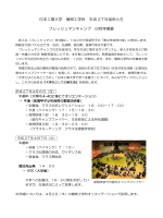 日本工業大学 機械工学科 平成 27年度新入生 フレッシュマンキャンプ