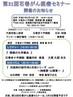 スライド 1 - 石巻赤十字病院