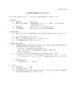 全身麻酔装置 GEヘルスケア・ジャパン株式会社製 1式の保守点検
