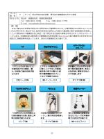 岡山市総合特区事業 最先端介護機器貸与モデル事業