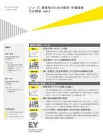 シリーズ:経営者のための経済・市場環境 定点観測 vol.2