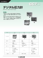 カタログ (pdf形式、489.678KByte)