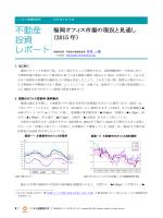 福岡オフィス市場の現況と見通し (2015 年)