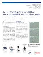 レーザーマイクロダイセクションを用いた サイトスピン塗抹標本からの