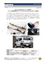 ハスラー用新規制対応マフラー BATTLEZ×EX typeZS-Ti 新発売