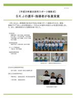 SKJの選手・指導者が各賞受賞