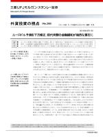 外貨投資の視点 (No.208) - 三菱UFJ証券