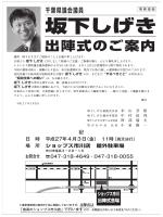 出陣式のご案内 - 千葉県議会議員 坂下しげきオフィシャルサイト