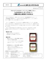 「LEADERS(リーダーズ)カレー」 ご愛顧の御礼と;pdf