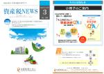 今月のお知らせ - 京都税理士法人