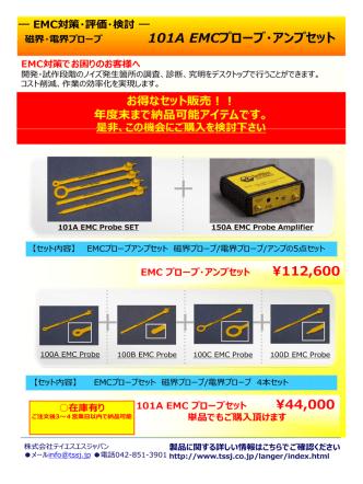 Beehive社 EMCプローブアンプセットのご紹介