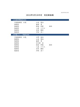 2015年3月18日付 2015年3月18日付 役員新体制