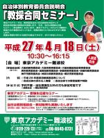 教採合同セミナー - 東京アカデミー