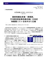 (第373号)(PDF/472KB)