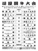 胡屋闘牛大会 - 闘牛ビデオ販売、沖縄