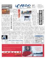 京浜地区のCFS・倉庫を利用するお客様向けの新海貨管理システムを