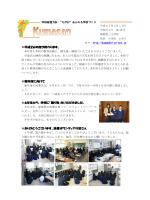 学校だより - 熊野第三小学校 - Ec