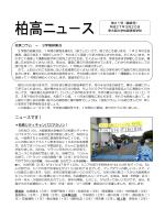こちら - 東大阪大学柏原高等学校ホームページ