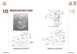 10 構造用合板の納まり図例