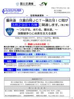 圏央道 久喜白岡JCT∼境古河IC間が 3月29日15時に開通します。