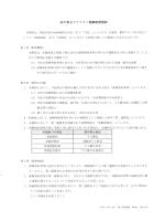 MY安心ファミリー登録制度規約