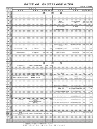 4月 PDF - 野々市市文化会館フォルテ ホームページ