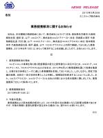 業務提携解消に関するお知らせ(PDF:161KB)