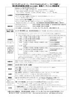 旧AC合唱団 - 愛知芸術文化センター;pdf