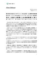 News Release 長大、比国で水事業(上水供給事業)に参入;pdf