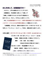 はじめまして、法職講座です!;pdf