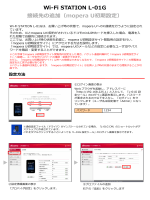 L-01G 接続先の追加(mopera U初期設定);pdf