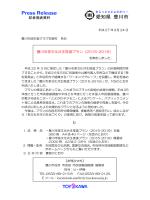 豊川市多文化共生推進プラン(PDF:267KB);pdf
