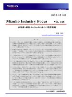 Mizuho Industry Focus;pdf