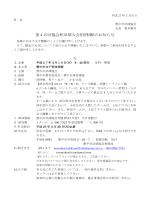 第48回協会杯卓球大会(団体戦)のお知らせ;pdf