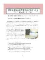 高次脳機能障害者を中心に-(PDF 356KB);pdf