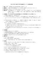 国立大学法人筑波大学研究基盤総合センター技術職員募集 1 職名;pdf