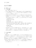 ダウンロード - 科学技術振興機構;pdf