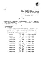 役員人事に関するお知らせ;pdf