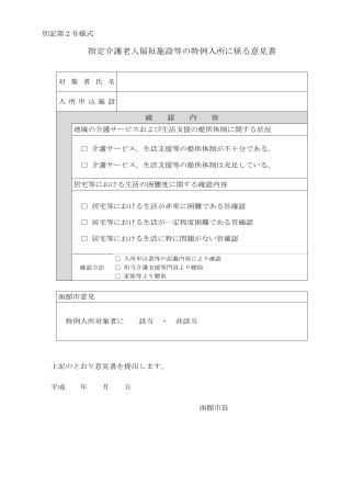 42KB - 函館市;pdf